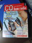 CQ_hamradio200902_1.jpg