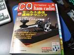 CQ_hamradio200809.jpg