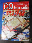 CQ_hamradio200811_1.jpg