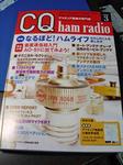 CQ_hamradio200903_1.jpg