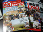CQhamradio_201006.JPG