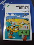 Koushuuhakairo_no_Sekkei_Seisaku.JPG