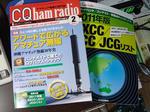 CQhamradio_201102.JPG