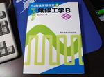 IchiRikuGi_23.JPG