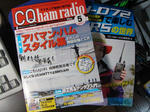 CQhamradio_201105.JPG