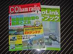 CQhamradio_201107.JPG