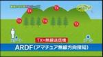 ShonnaiARDF_2.JPG