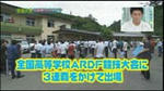 ShonnaiARDF_3.JPG
