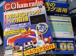 CQhamradio_201110.JPG