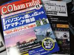 CQhamradio_201111.JPG