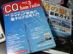 CQhamradio_201203_1.JPG