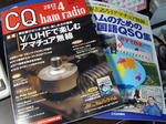 CQhamradio_201204_1.JPG