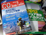 CQhamradio_201205_1.JPG