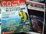 CQhamradio_201208_1.JPG