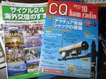 CQhamradio_201210_1.JPG