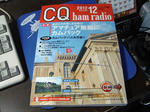 CQhamradio_201212_1.JPG