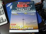 CQhamradio_201212_2.JPG