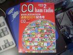 CQhamradio_201302_1.JPG