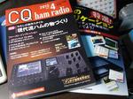 CQhamradio_201304_1.JPG