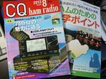 CQhamradio_201308_1.JPG