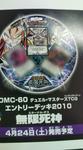 dmc60p.jpg