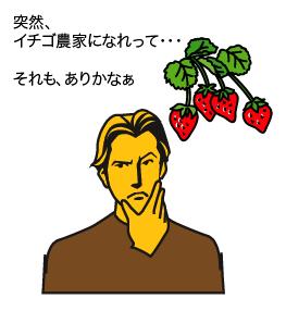 イチゴ農家png