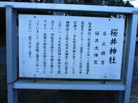 Sakurai_Yurai.JPG
