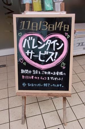 バレンタインサービス