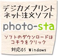 photo-staダウンロード