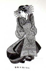 吉原の花魁