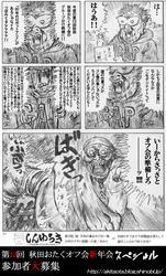 下田君には画太郎の画風がよく似合う