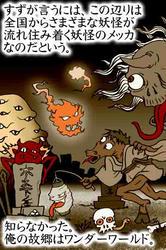 youkai006_003.jpg