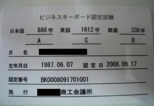 日本商工会議所2