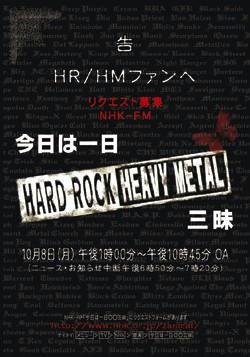 今日は一日「ハードロック・ヘビーメタル」三昧