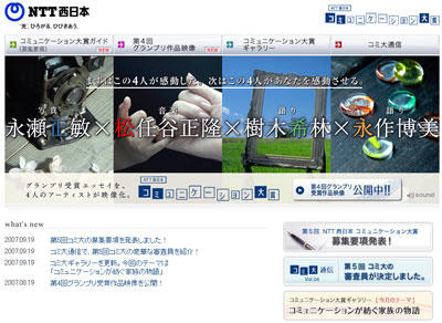 NTT西日本・コミュニケーション大賞