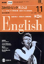 NHK テレビ3か月トピック英会話