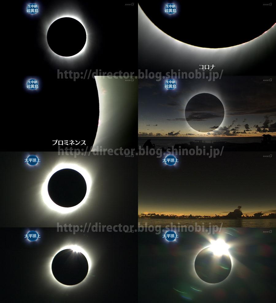 中継 ライブ 日 食
