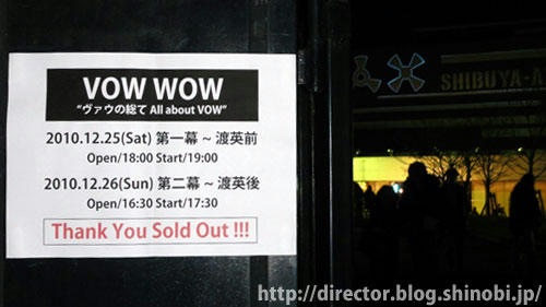 ヴァウの総て All about VOW  第一幕~渡英前