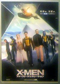 X-MEN:ファースト・ジェネレーション(字幕版)