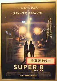 SUPER 8/スーパーエイト(字幕版)