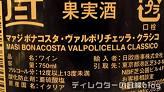 TDS リストランテ・ディ・カナレット(マァジ ボナコスタ・ヴァルポリチェッラ・クラシコ)2