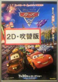 カーズ2(2D・日本語吹替版)