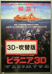 ピラニア3D (日本語吹替版)