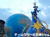 """東京ディズニーシー10thアニバーサリー""""Be Magical!""""(夕方のアクアトピア前のオブジェ)2"""