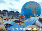 """東京ディズニーシー10thアニバーサリー""""Be Magical!""""(夕方のアクアトピア前のオブジェ)3"""