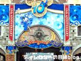 """東京ディズニーシー10thアニバーサリー""""Be Magical!""""(ディズニーシー・プラザ正面のディスプレイ)1"""