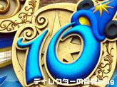 """東京ディズニーシー10thアニバーサリー""""Be Magical!""""(ディズニーシー・プラザ正面のディスプレイ)2"""