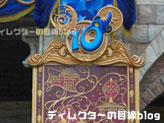 """東京ディズニーシー10thアニバーサリー""""Be Magical!""""(ディズニーシー・プラザ正面のディスプレイ)4"""