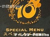"""東京ディズニーシー10thアニバーサリー""""Be Magical!""""(スペシャルメニュー)"""
