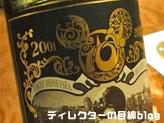 """東京ディズニーシー10thアニバーサリー""""Be Magical!""""(10thアニバーサリー記念ラベルワイン「白」)1"""